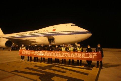 """新万博客户端下载首条洲际货运航线""""南昌—列日""""全货运包机"""