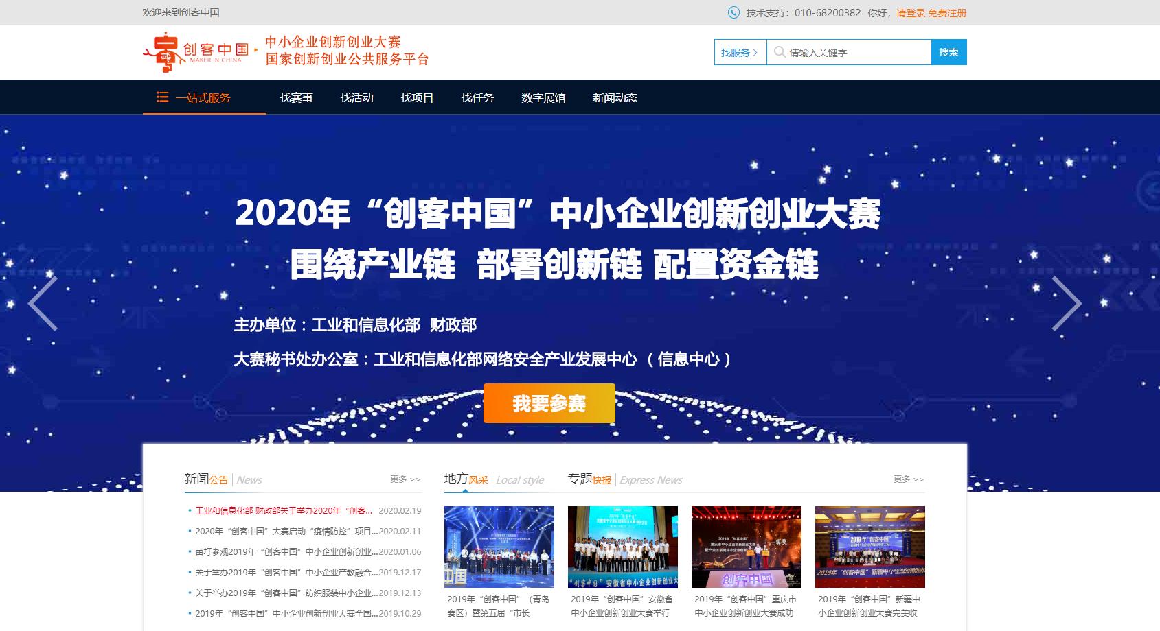 """两部委关于举办2020年""""创客中国""""中小企业创新创"""